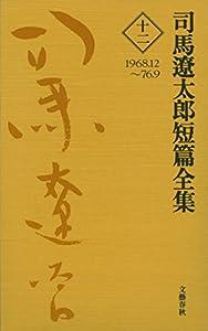 司馬遼太郎短篇全集 12巻 表紙画像