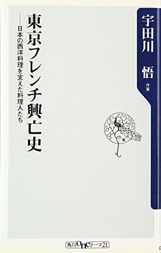 東京フレンチ興亡史  ――日本の西洋料理を支えた料理人たち (角川oneテーマ21)の詳細を見る