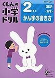 2年生かん字の書き方 (くもんの小学ドリル 国語 書き方 3)