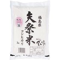 【精米】福島県矢祭町産 白米 矢祭米 2kg 平成29年産