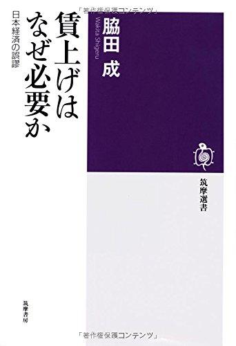 賃上げはなぜ必要か: 日本経済の誤謬 (筑摩選書)