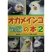 オカメインコの本 (2)