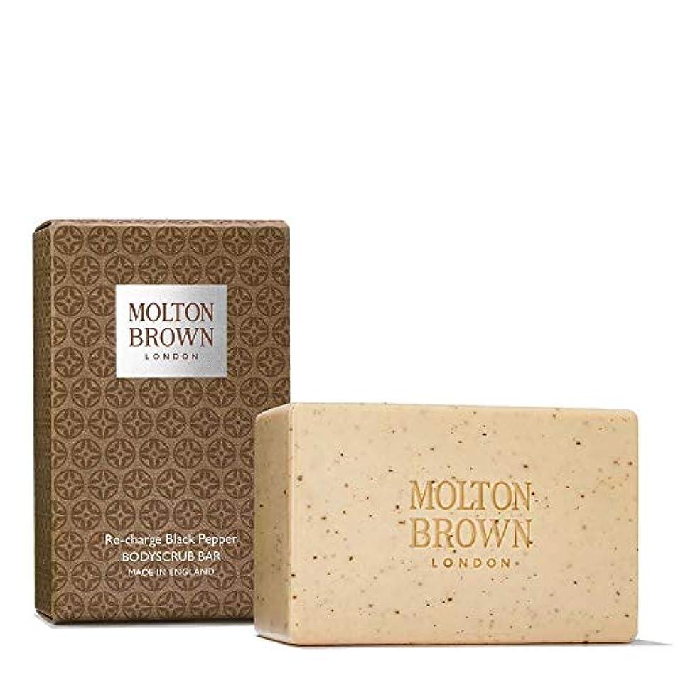 バクテリア月変数MOLTON BROWN(モルトンブラウン) ブラックペッパーボディスクラブバー