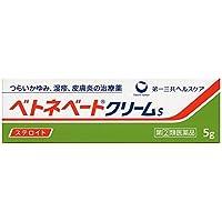 【指定第2類医薬品】ベトネベートクリームS 5g