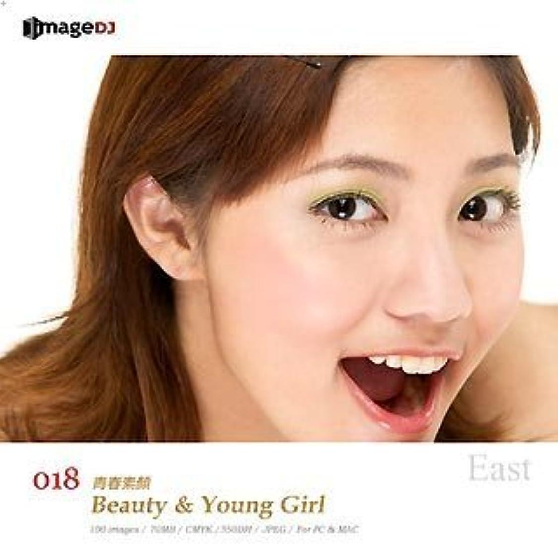もっとブルジョン差し引くEAST vol.18 ヤングビューティ Beauty & Young Girl