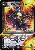 デュエルマスターズ [デュエマ] カード 特攻人形ジェニー[プロモーションカード] レイジVSゴッド(DMR09)プロモ DMP-P26-Y12-PR/エピソード3
