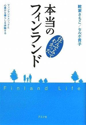 住んでみてわかった 本当のフィンランドの詳細を見る