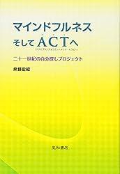 マインドフルネスそしてACTへ 二十一世紀の自分探しプロジェクト