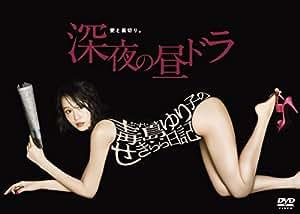 【早期購入特典あり】毒島ゆり子のせきらら日記 DVD-BOX(ポストカード付)