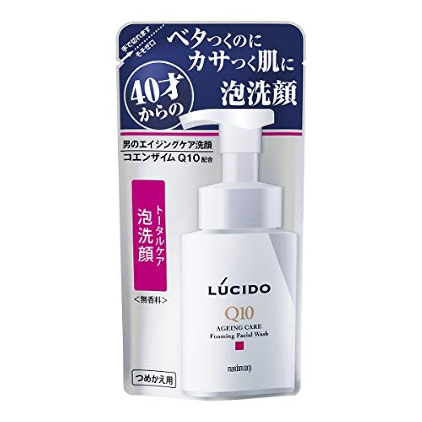 一目ラフ睡眠食い違いルシード (LUCIDO) トータルケア泡洗顔 つめかえ用 Q10 130mL