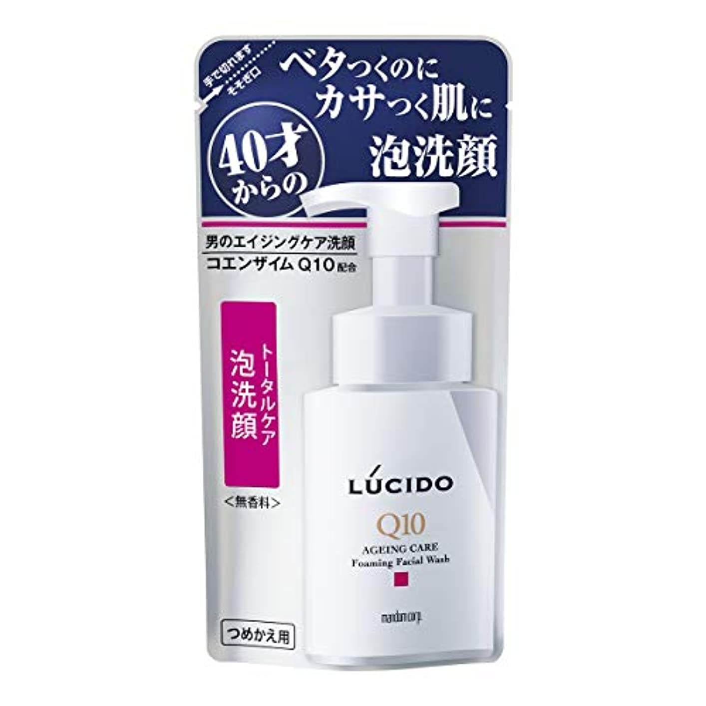 キャンセル彼のくしゃみLUCIDO(ルシード) トータルケア泡洗顔 つめかえ用 Q10 130mL