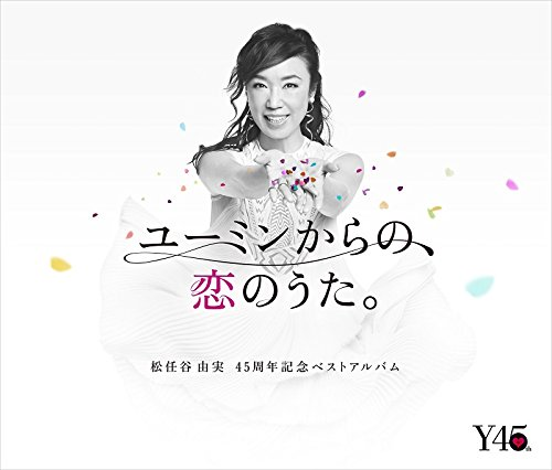 【早期購入特典あり】ユーミンからの、恋のうた。(初回限定盤B)(3CD+DVD)【特典:応募ハガキ】