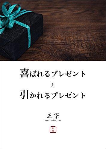 喜ばれるプレゼントと引かれるプレゼント (SEPコレクション:心理技術)