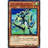 遊戯王 ソニック・ウォリアー / シンクロン・エクストリーム(SD28) / シングルカード