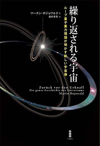 繰り返される宇宙―ループ量子重力理論が明かす新しい宇宙像