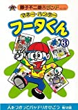 マネー・ハンターフータくん 第3巻 (藤子不二雄Aランド (Vol.058))