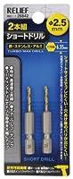 リリーフ(RELIFE) 2本組 ショートドリル 鉄工用 2.5mm 26842 (金属・金工)