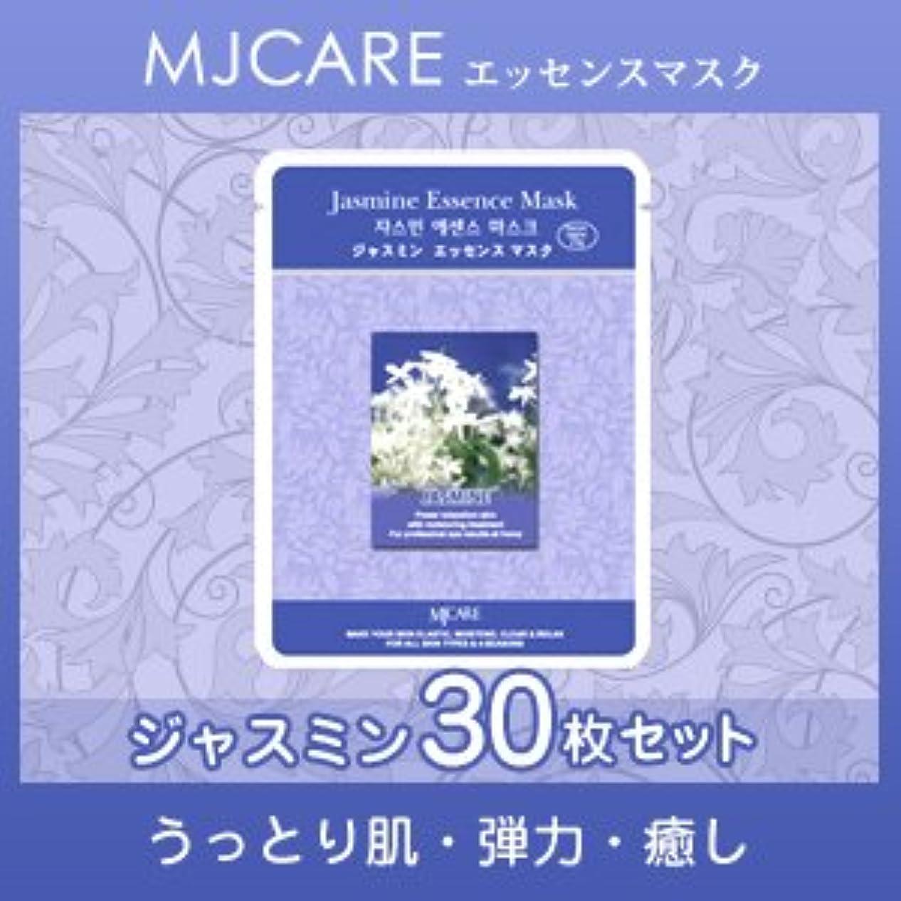退屈させる継承部門MJCARE (エムジェイケア) ジャスミン エッセンスマスク 30セット