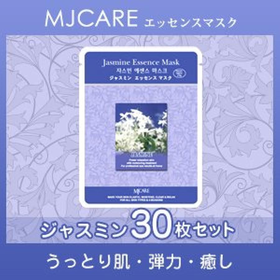 夢中マンモス促進するMJCARE (エムジェイケア) ジャスミン エッセンスマスク 30セット