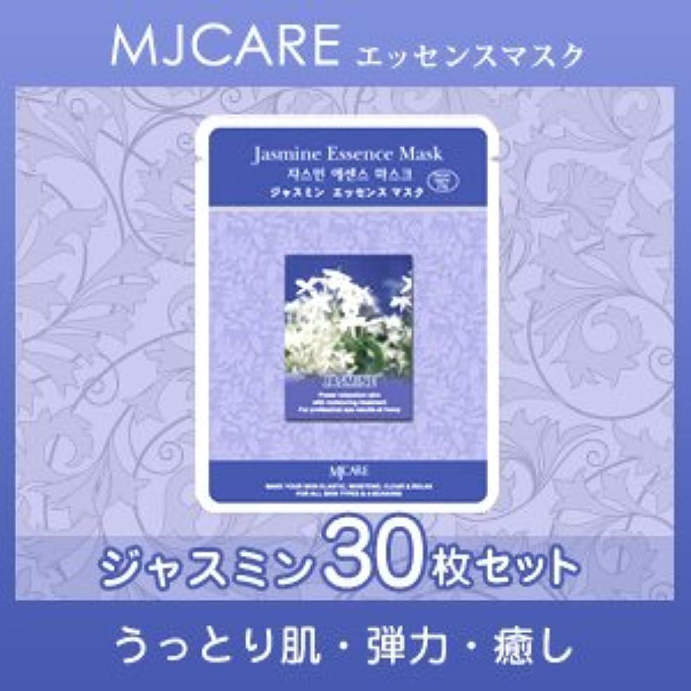 静めるモナリザ丈夫MJCARE (エムジェイケア) ジャスミン エッセンスマスク 30セット