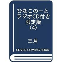 ひなこのーと ラジオCD付き限定版 4 (MFC キューンシリーズ)