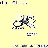 三協アルミ 補修部品 勝手口 吊り車(たて枠)[WD2867] 勝手 左勝手 *製品色・形状等仕様変更になる場合があります*