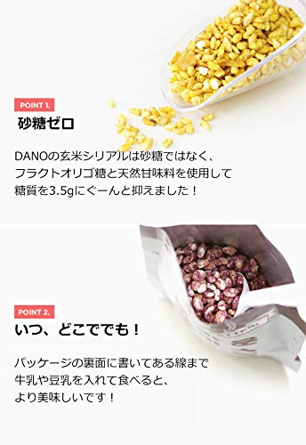 『DANO(ダノ) 玄米グラノーラ ココナッツ味 350g(35g×10袋入) 健康 朝食 ヘルシー シリアル 砂糖不使用 ココナッツ味』の3枚目の画像