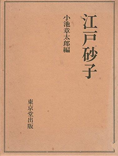 江戸砂子 (1976年)