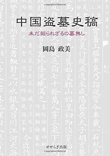 中国盗墓史稿〜未だ掘られざるの墓無し