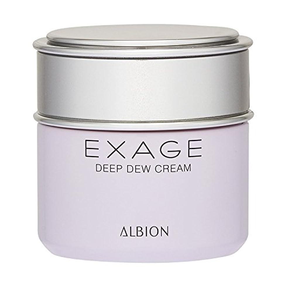 オンス移植致命的なアルビオン エクサージュ ディープデュウ クリーム DEEP DEW CREAM 30g