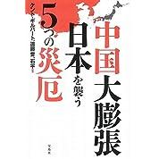 中国大膨張 日本を襲う5つの災厄