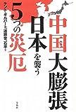 ケント・ギルバート (著), 遠藤 誉 (著), 石 平 (著), ほか (著)出版年月: 2018/8/25新品: ¥ 1,404ポイント:14pt (1%)