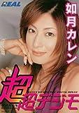 超・超デジモ 如月カレン [DVD]