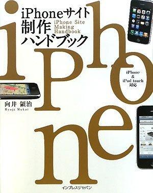 iPhoneサイト制作ハンドブック iPhone&iPod touch対応の詳細を見る