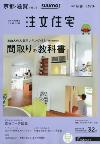 SUUMO注文住宅 京都・滋賀で建てる 2017年冬春号の詳細を見る