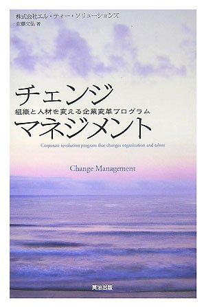 チェンジマネジメント―組織と人材を変える企業変革プログラムの詳細を見る