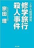 2年A組探偵局 修学旅行殺人事件 (角川文庫)