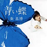 青い蝶(初回生産限定盤)(DVD付)