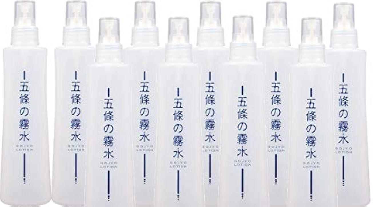 石油チャンピオン肝五條の霧水(ベーシック)200ml 10本セット