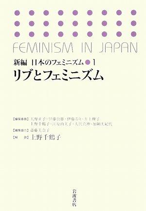 リブとフェミニズム (新編 日本のフェミニズム 1)の詳細を見る