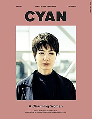 CYAN (シアン) issue 012 (NYLON JAPAN 2017年 3月号増刊)