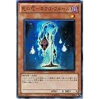 遊戯王 死の花-ネクロ・フルール ウルトラ WC11-JP001