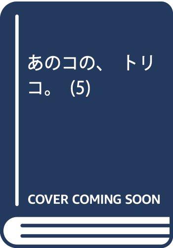 あのコの、トリコ。(5): フラワーコミックス (少コミフラワーコミックス)