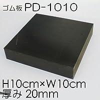 【INAZUMA】 ハトメ打ち,カシメ打ち,ポンチでの穴開けなどの作業に。ゴム板黒(縦10cm横10cm厚み2cm)PD-1010