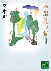 新装版 避暑地の猫 (講談社文庫)