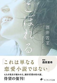 こぼれる(キノブックス文庫) (キノブックス文庫 さ 1-1)