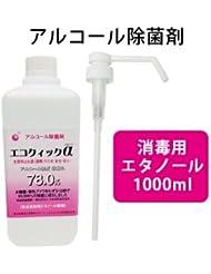 エコクィックα 消毒用エタノール 1000ml