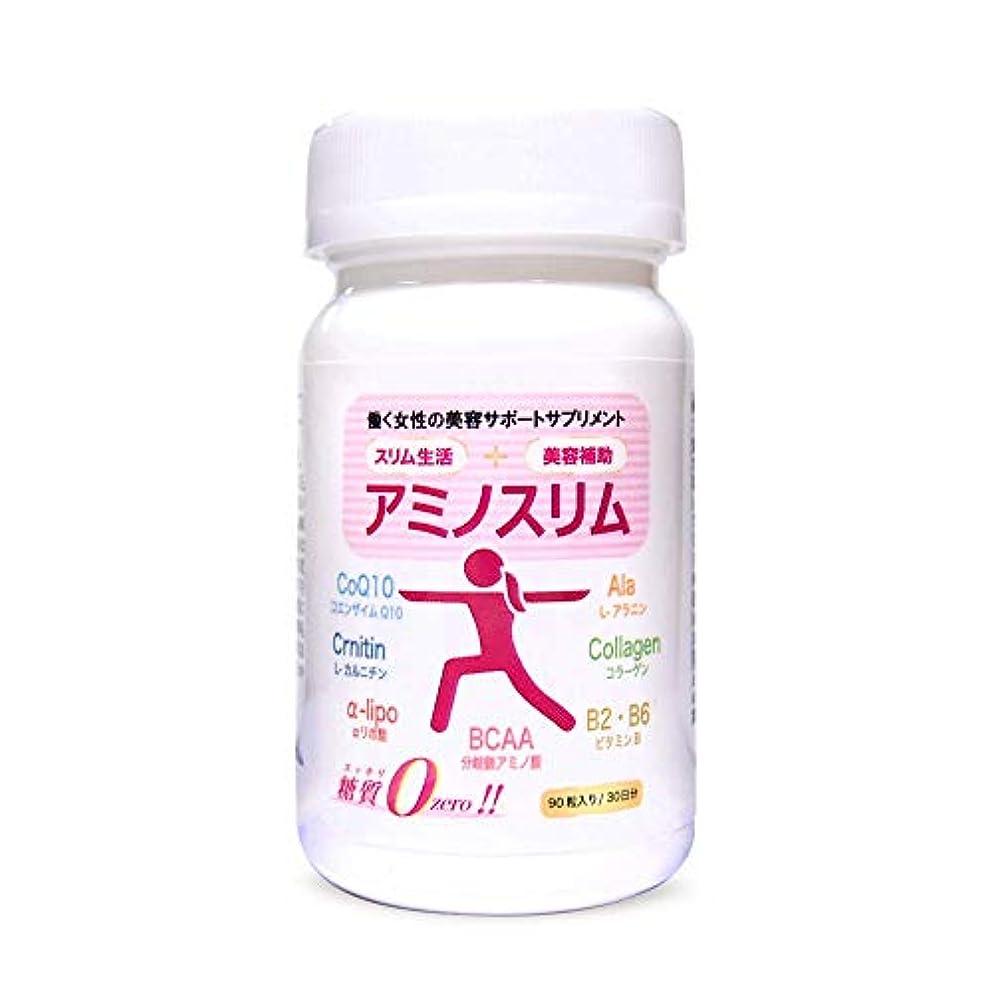 ジュニア報いる媒染剤スリム生活×美容補助 アミノスリム(コエンザイムQ10?コラーゲン?アミノ酸)90粒 350mg1ヶ月分