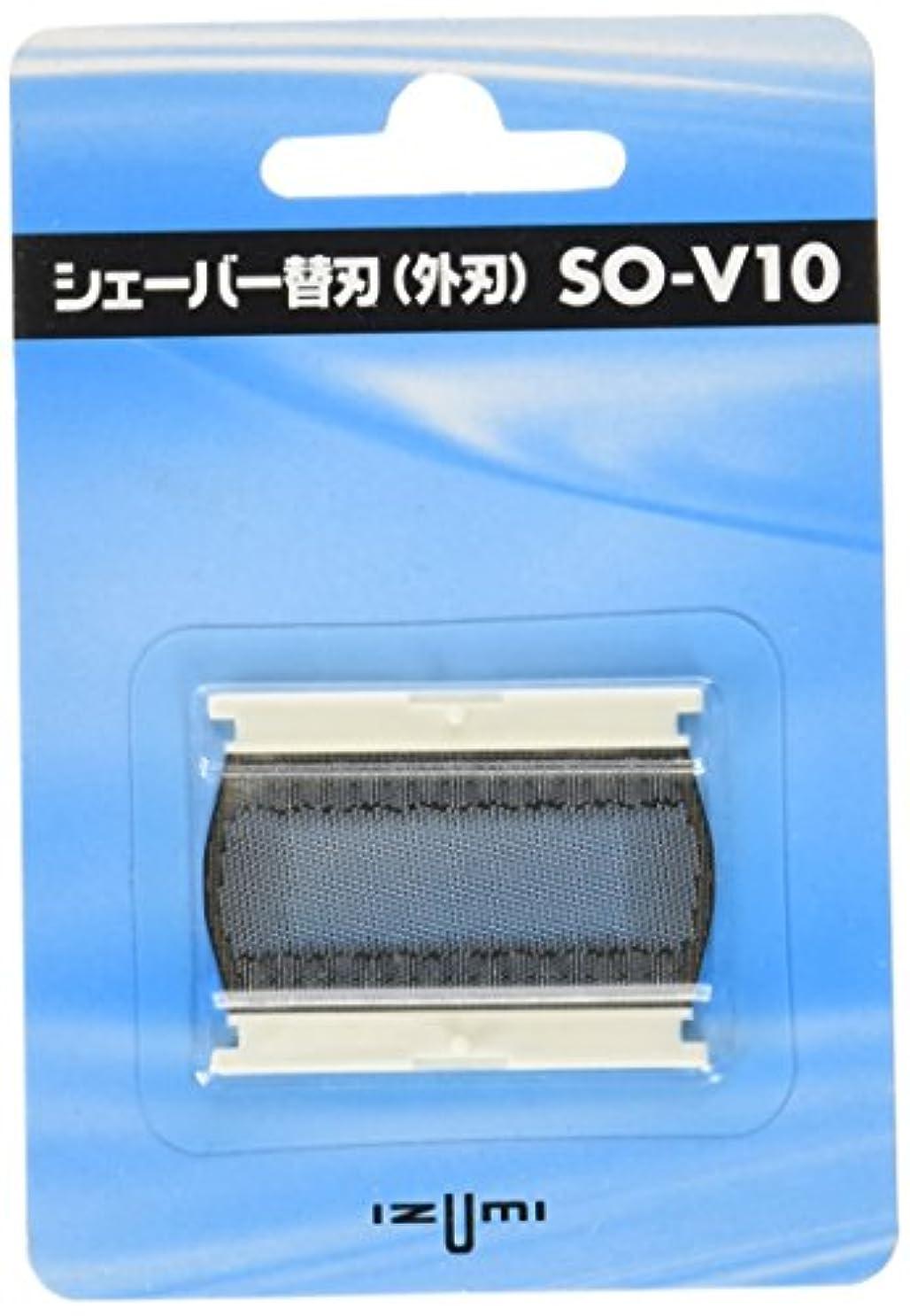 計器麻痺君主IZUMI シェーバー用替刃(外刃) SO-V10