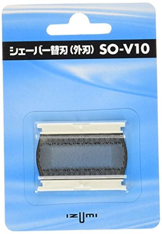 新しさプラカード見分けるIZUMI シェーバー用替刃(外刃) SO-V10